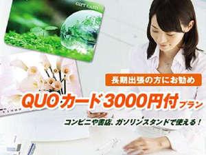 クオカード3000円付きプラン