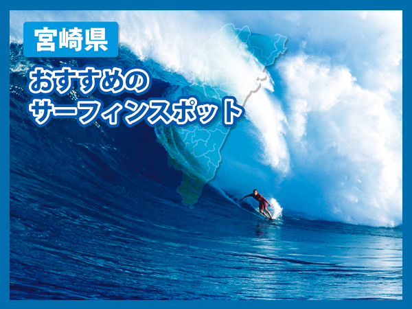 サーフィンおすすめスポット