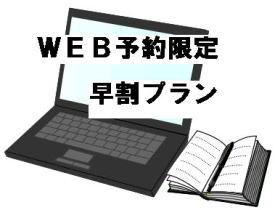 WEB予約限定