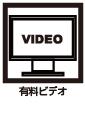 有料ビデオ