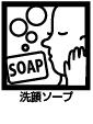 洗顔ソープ