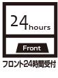 フロント24時間受付
